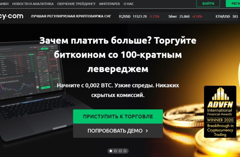 Обзор Currency.com – ваш вариант для торговли ценными бумагами